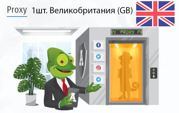 Купить Анонимный IPv4 прокси-сервер Великобритания (GB)
