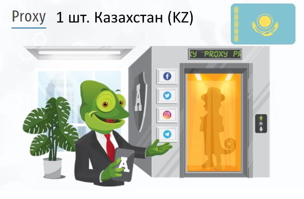 Купить Анонимный IPv4 прокси-сервер Казахстан (KZ)
