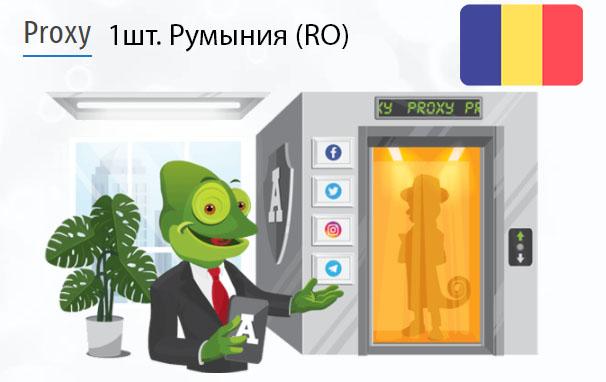Купить Анонимный IPv4 прокси-сервер Румыния (RO)