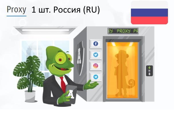 Купить Анонимный IPv4 прокси-сервер Россия (RU)