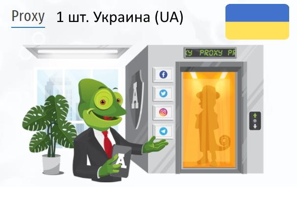 Купить Анонимный IPv4 прокси-сервер Украина (UA)