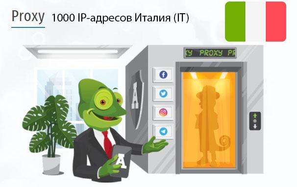 Стоимость 1000 пакетных прокси Италия (IT)