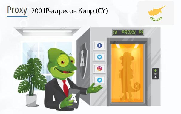 Стоимость 200 пакетных прокси Кипр (CY)