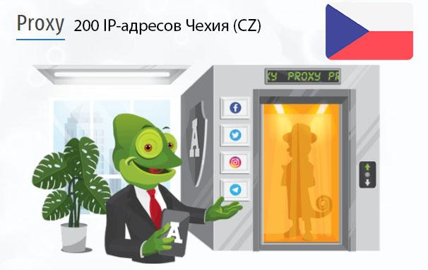 Стоимость 200 пакетных прокси Чешский (CZ)