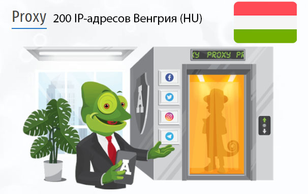 Стоимость 200 пакетных прокси Венгрия (HU)