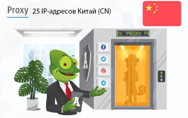Стоимость 25 пакетных прокси Китай (CN)