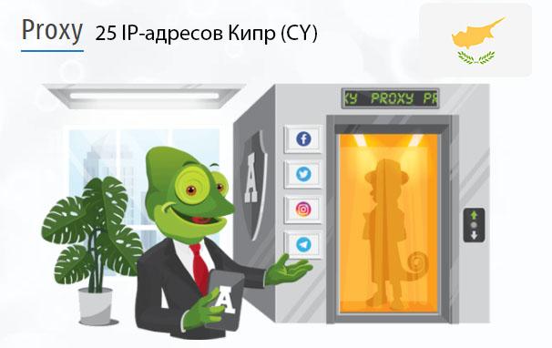 Стоимость 25 пакетных прокси Кипр (CY)