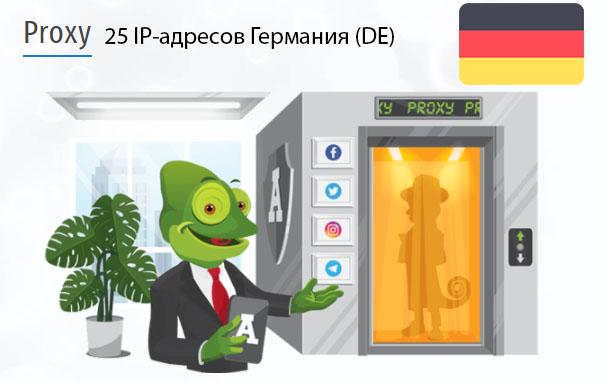 Стоимость 25 пакетных прокси Германия (DE)