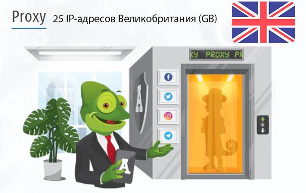 Стоимость 25 пакетных прокси Великобритания (GB)