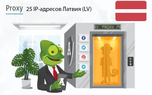 Стоимость 25 пакетных прокси Латвия (LV)