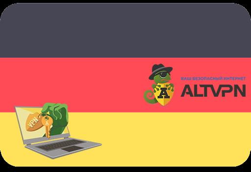 ВПН Германия • Germany VPN >