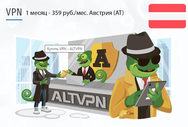 Купить подписку ВПН Австрия (AT) на 1 месяц