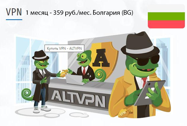 Купить подписку ВПН Болгария (BG) на 1 месяц