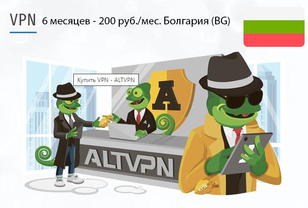 Скачать программу VPN Болгария (BG) на 6 месяцев