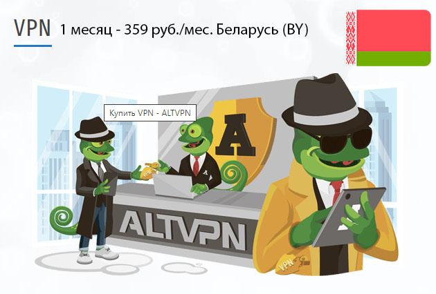 Купить подписку ВПН Беларусь (BY) на 1 месяц