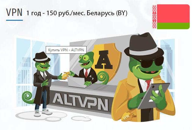 Загрузить приложение ВПН Беларусь (BY) на 1 год