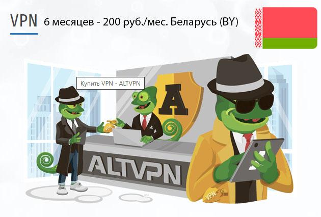 Скачать программу VPN Беларусь (BY) на 6 месяцев
