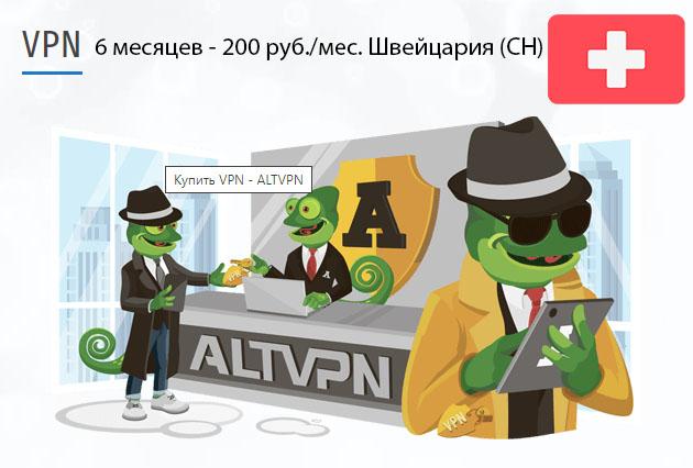 Скачать программу VPN Швейцария (CH) на 6 месяцев