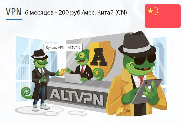 Скачать программу VPN Китай (CN) на 6 месяцев