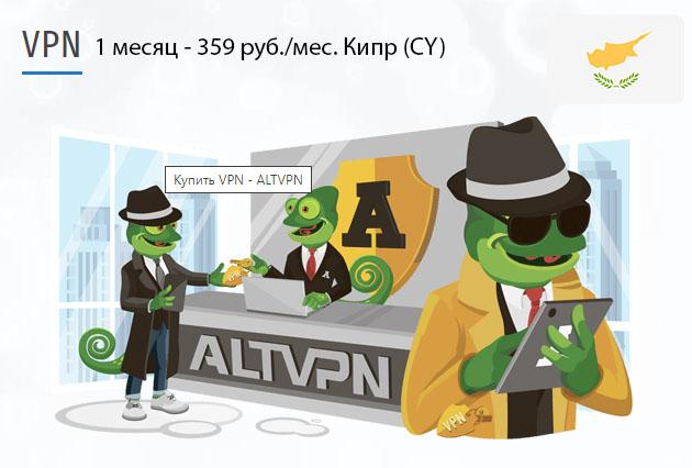 Купить подписку ВПН Кипр (CY) на 1 месяц