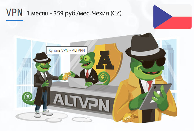 Купить подписку ВПН Чешский (CZ) на 1 месяц
