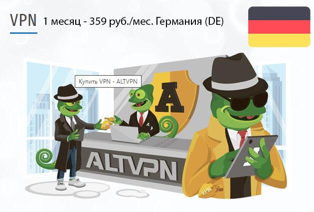 Купить подписку ВПН Германия (DE) на 1 месяц