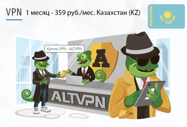 Купить подписку ВПН Казахстан (KZ) на 1 месяц