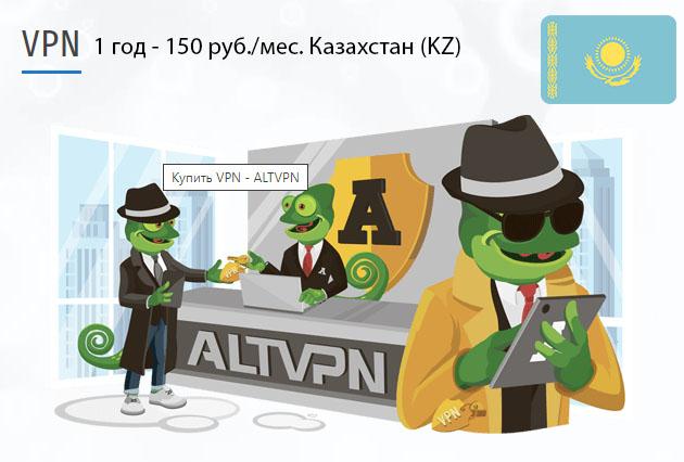 Загрузить приложение ВПН Казахстан (KZ) на 1 год