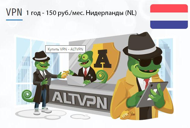 Загрузить приложение ВПН Нидерланды (NL) на 1 год