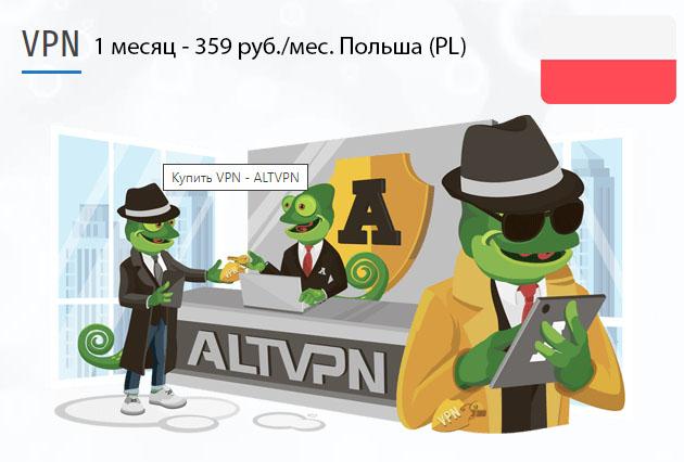 Купить подписку ВПН Польша (PL) на 1 месяц