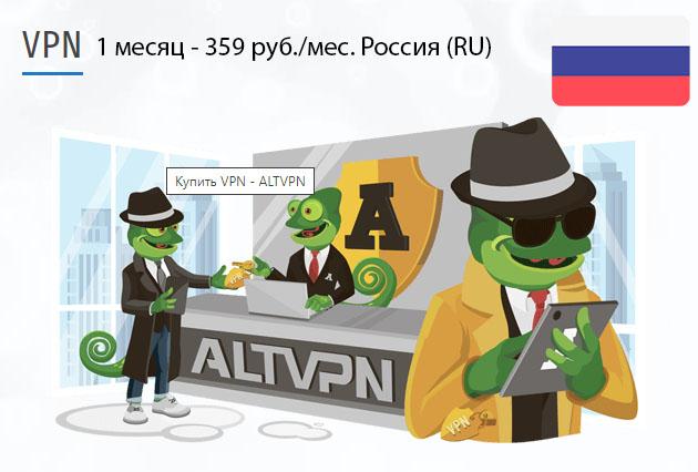 Купить подписку ВПН Россия (RU) на 1 месяц
