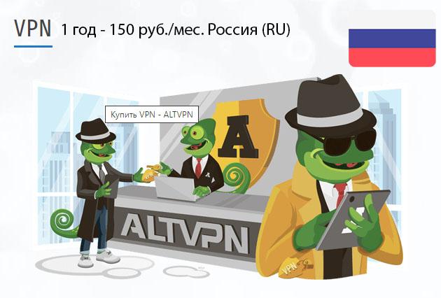 Загрузить приложение ВПН Россия (RU) на 1 год