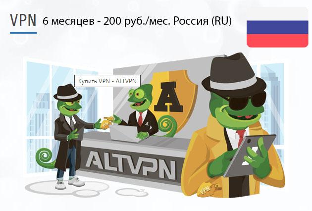 Скачать программу VPN Россия (RU) на 6 месяцев
