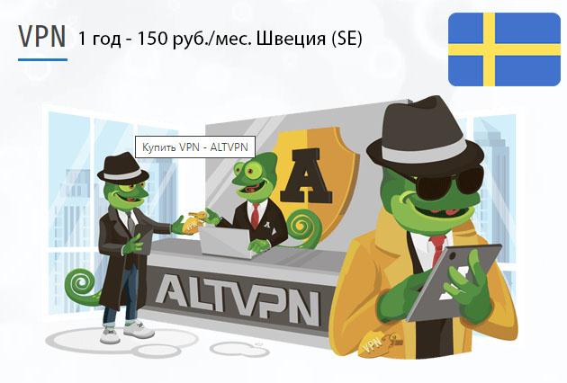 Загрузить приложение ВПН Швеция (SE) на 1 год