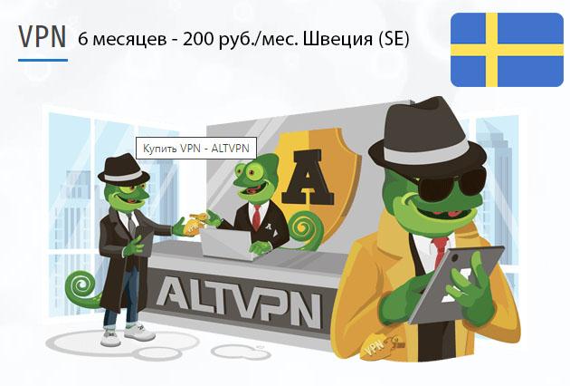 Скачать программу VPN Швеция (SE) на 6 месяцев
