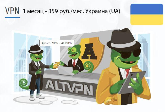 Купить подписку ВПН Украина (UA) на 1 месяц