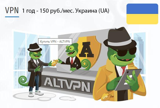 Загрузить приложение ВПН Украина (UA) на 1 год