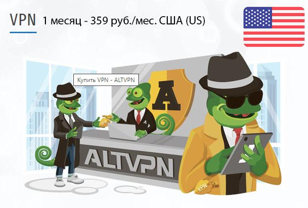 Купить подписку ВПН США (US) на 1 месяц