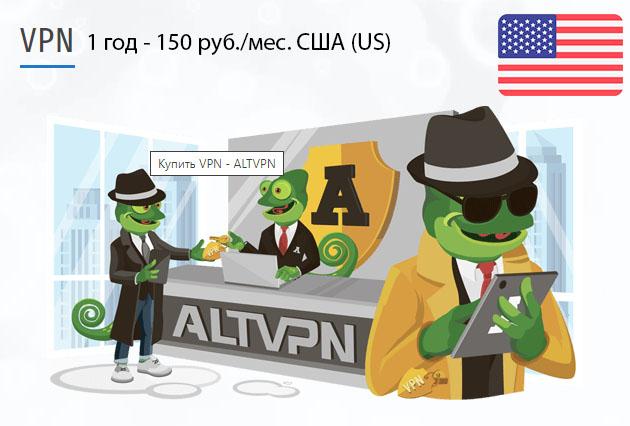 Загрузить приложение ВПН США (US) на 1 год